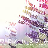 時をかける少女 (2016 House Remix)