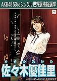 【佐々木優佳里】 公式生写真 AKB48 Teacher Teacher 劇場盤特典