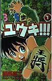 365歩のユウキ!!! 1 (少年サンデーコミックス)