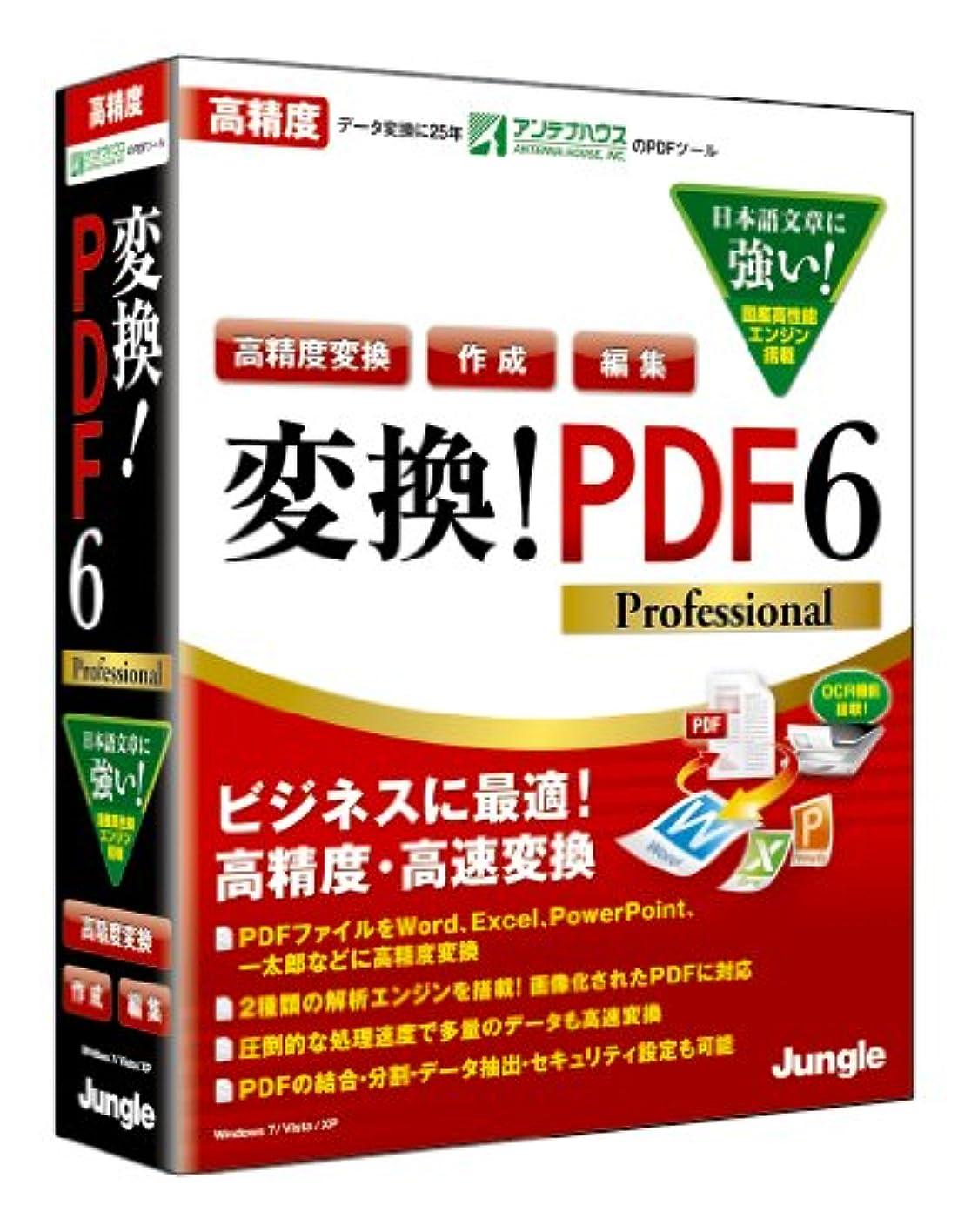 混乱させる旋律的画像変換!PDF6 Professional