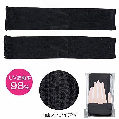 UVカットアームカバー ( ブラック )( UV遮断率 95% )( カジュアルなストライプ柄 肘までしっかりガード 日焼け防止 )