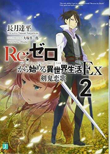 Re:ゼロから始める異世界生活Ex (2) 剣鬼恋歌 (MF文庫J)の詳細を見る