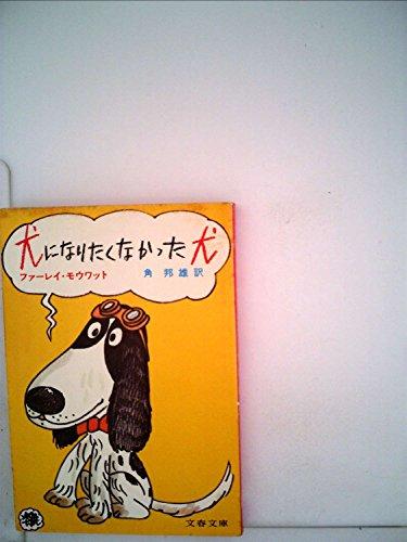 犬になりたくなかった犬 (文春文庫 148-1)の詳細を見る