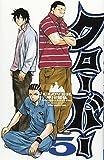 クローバー 5 (少年チャンピオン・コミックス)