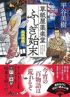 草紙屋薬楽堂ふしぎ始末5 名月怪談 (だいわ文庫)