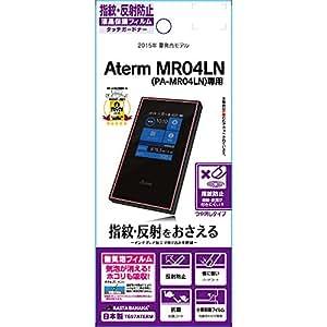 ラスタバナナ Aterm MR04LN フィルム 指紋・反射防止(アンチグレア) エーターム MR04LN 液晶保護フィルム 日本製  T657ATERM