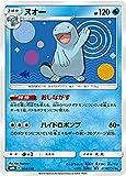 ポケモンカードゲーム SM8b 024/150 ヌオー 水 ハイクラスパック GXウルトラシャイニー