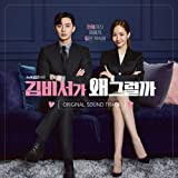 キム秘書がなぜそうか? OST (2CD) (tvN TVドラマ)