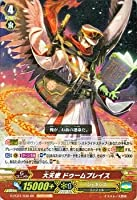 カードファイト!! ヴァンガード 大天使 ドゥームブレイス(RR)/ファイターズコレクション2015(G-FC01)シングルカード