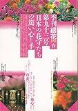 季刊銀花1993春93号