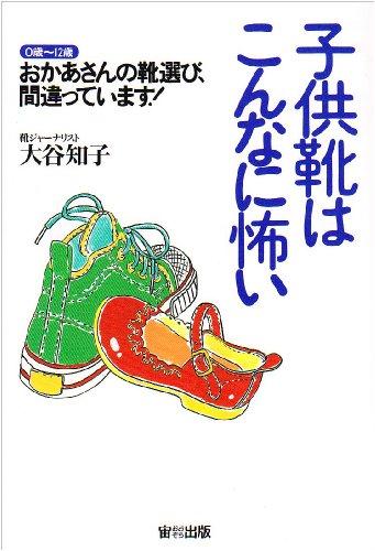 子供靴はこんなに怖い―おかあさんの靴選び、間違っています!の詳細を見る