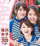 佐川女子カレンダー2020 ([カレンダー])