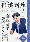 NHK 将棋講座 2017年 03 月号 [雑誌]
