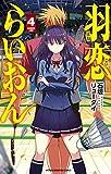 羽恋らいおん(4): 少年チャンピオン・コミックス