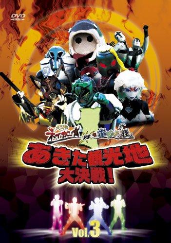 超神ネイガーVSホジナシ怪人 あきた観光地大決戦 Vol.3 [DVD]の詳細を見る
