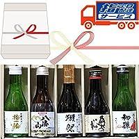 いつも笑ありがとう(シール)ギフト梱包付き♪【ギフト】人気 日本酒 銘柄♪獺祭 だっさい入り180ml×5本 飲み比べセット