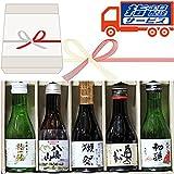 バレンタイン(シール)ギフト梱包付き♪【ギフト】人気 日本酒 銘柄♪獺祭 だっさい入り180ml×5本 飲み比べセット