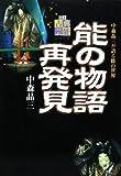 能の物語再発見―中森晶三が語る能の世界 (日本古典芸能シリーズ)