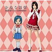 かなり純情(初回生産限定盤)(DVD付)
