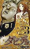 思春期ルネサンス! ダビデ君 3 (ジャンプコミックス)
