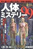 人体のミステリー99