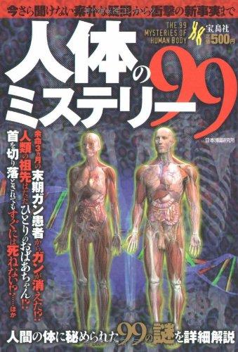 人体のミステリー99の詳細を見る