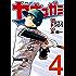 ヤキュガミ(4) (ヤングマガジンコミックス)