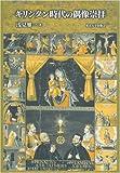 キリシタン時代の偶像崇拝
