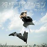 神谷浩史 6thシングル「タイトル未定」 (通常盤)