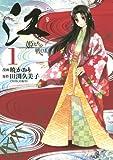 江 姫たちの戦国(1) (KCデラックス) [コミック] / 暁 かおり (著); 田渕 久美子 (クリエイター); 講談社 (刊)