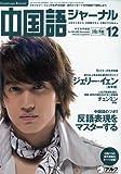 中国語ジャーナル 2009年 12月号 [雑誌]