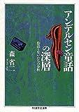 アンデルセン童話の深層 (ちくま学芸文庫)