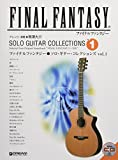 ファイナルファンタジー/ソロ・ギター・コレクションズ vol.1[模範演奏CD付]