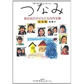 つなみ―被災地の子どもたちの作文集 完全版