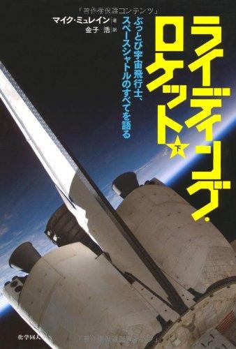 ライディングロケット(下) ぶっとび宇宙飛行士、スペースシャトルのすべてを語る