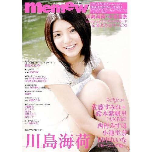 Memew vol.44 巻頭・川島海荷 (デラックス近代映画)