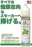 電子タバコ リキッド VITAFRESH ビタミン配合 大容量60ml USA産 ビタミンA、B12、B6、C、D3、E、コエンザイムQ10、コラーゲン配合 ビタフレッシュ ブルームテック 再生  (CoolMentholクールメンソール)