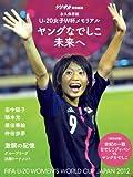 ゲキサカ別冊 FIFAU−20女子ワールドカップヤングなでしこ写真集