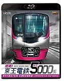 密着! 京王電鉄 5000系 新形式誕生の記録/試運転前面展望 ビコム VB-6160