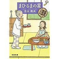 まひるまの星 紅雲町珈琲屋こよみ (文春文庫)