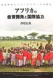 アフリカの教育開発と国際協力