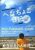 『へなちょこ日記 -ハワイ嗚咽編-』 (地球の歩き方BOOKS)