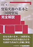中央経済社 中矢 一虎 貿易実務の基本と三国間貿易完全解説の画像