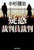 疑惑 裁判員裁判(鶴見京介弁護士シリーズ) (集英社文庫)