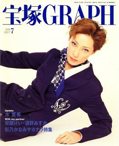 宝塚GRAPH (グラフ) 2008年 07月号 [雑誌]