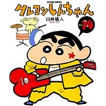 クレヨンしんちゃん : 14 (アクションコミックス)