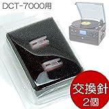 DCT マルチレコードプレーヤー DCT-7000 専用交換針 | 2個入