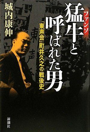 猛牛(ファンソ)と呼ばれた男―「東声会」町井久之の戦後史の詳細を見る