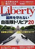 ザ・リバティ 2017年 09 月号 [雑誌]