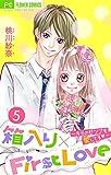 箱入り×FirstLove(5) (フラワーコミックス)